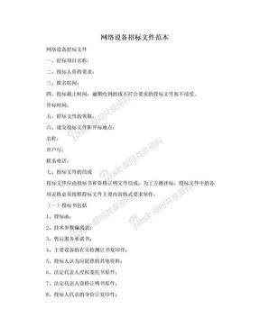 网络设备招标文件范本.doc