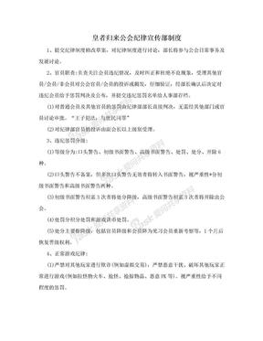 皇者归来公会纪律宣传部制度.doc