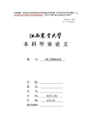 网上购物系统毕业论文(仅供参考).doc