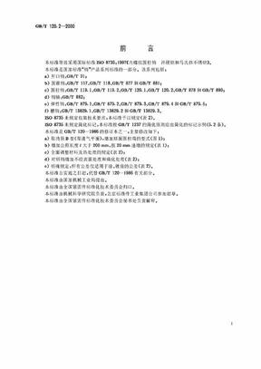 GBT 120.2-2000 内螺纹圆柱销 淬硬钢和马氏体不锈钢.pdf