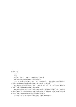 伯恩的身份[美]罗伯特·洛德朗.doc