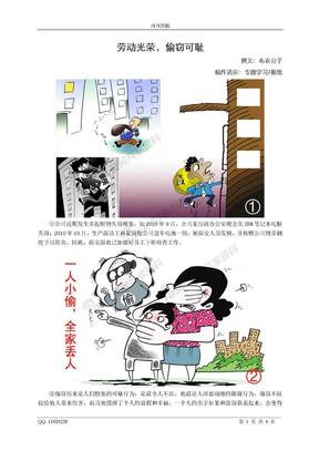 劳动光荣,偷窃可耻(内刊报纸)2010.10.25.doc