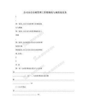 公司办公行政管理工作精细化与规范化实务.doc