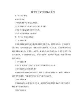 自考审计学重点复习资料.doc