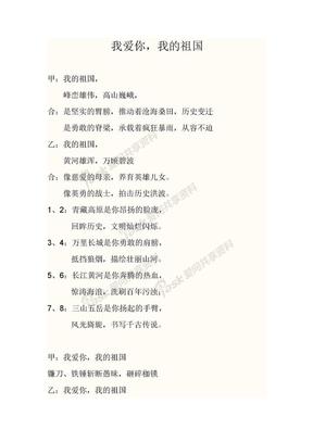 国庆诗朗诵(八人).doc