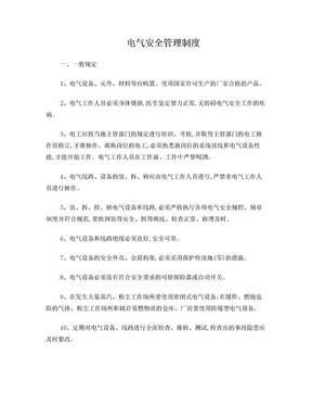煤矿机电管理规章制度.doc