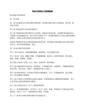 物业公司保安人员管理制度.docx