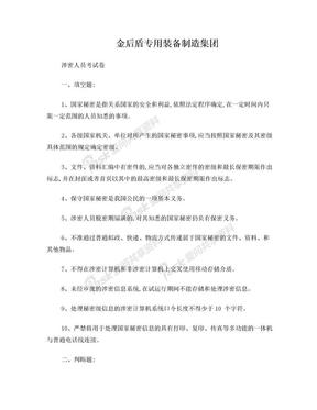 军工保密资格认证涉密人员考试卷.doc