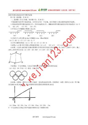 2008年武汉市中考.doc