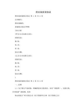 供应商质量协议.doc