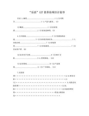 家简诚厨素食自助餐厅创业计划书.doc