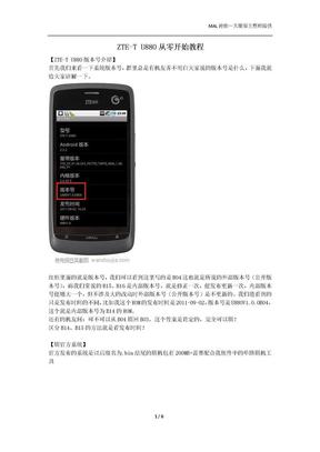 ZTE-T+U880+Tool 从零开始教程.doc