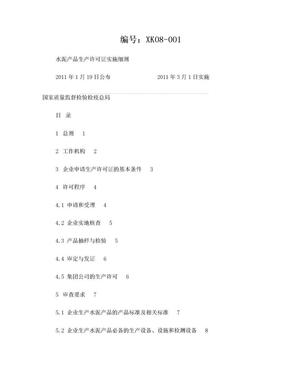水泥产品生产许可证实施细则2011(最新).doc