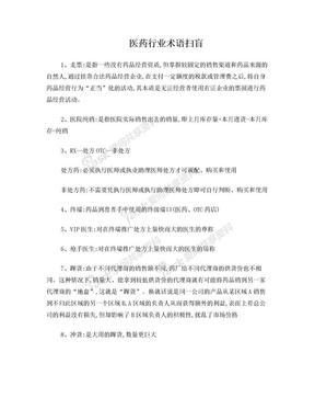 医药行业术语扫盲.doc
