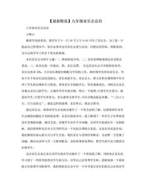 【最新精选】九年级家长会总结.doc