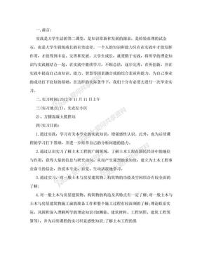 建筑工程管理专业认识实习报告.doc