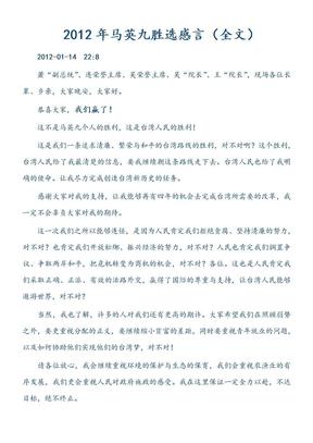 2012年马英九胜选感言.docx