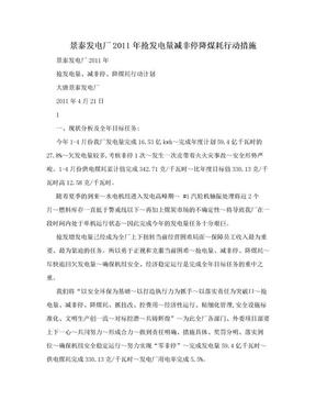 景泰发电厂2011年抢发电量减非停降煤耗行动措施.doc