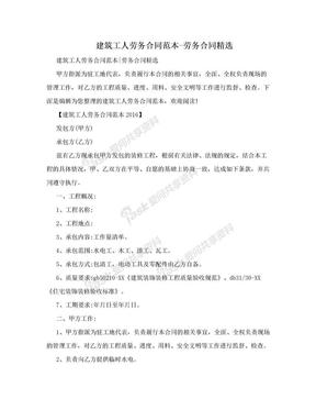 建筑工人劳务合同范本-劳务合同精选.doc