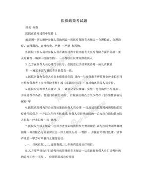 医保政策考试题.doc