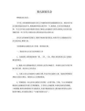幼儿园家长会生活老师发言稿.doc