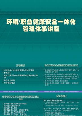 职业健康安全一体化管理体系讲座1.ppt