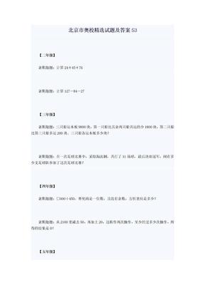 北京市奥校精选试题及答案53.doc
