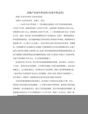 房地产企业年终总结[企业年终总结].doc