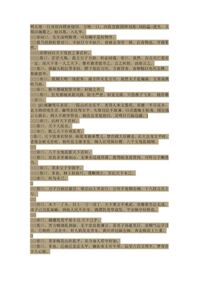 烧饼歌原文.doc