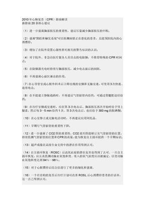 2010年心肺复苏.doc