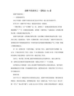 袁隆平的故事之一【精品-doc】.doc