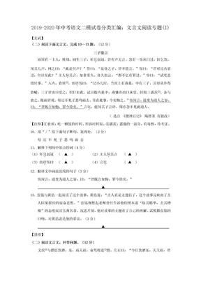 2019-2020年中考语文二模试卷分类汇编:文言文阅读专题(I).doc