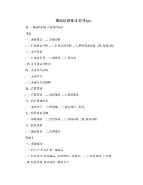 甜品店创业计划书ppt.doc