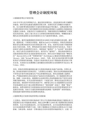 管理会计制度环境.doc