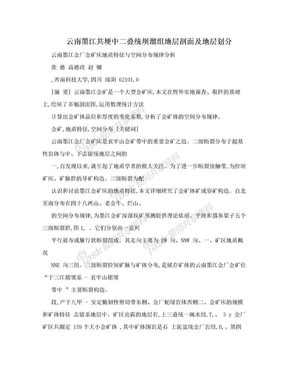 云南墨江共埂中二叠统坝溜组地层剖面及地层划分.doc