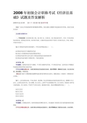 2008年初级会计职称考试试题.doc