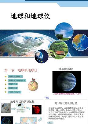 初中地理课件:地球和地球仪.ppt