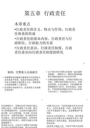 第八章++行政责任1.ppt