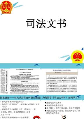 司法文书2012版.ppt