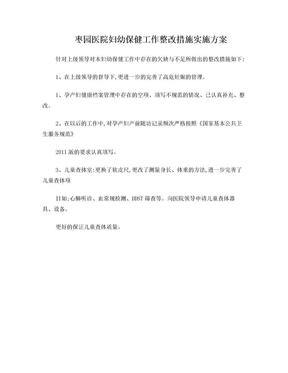 枣园医院妇幼保健工作整改措施实施方案.doc