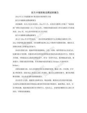 医生中级职称竞聘述职报告.doc