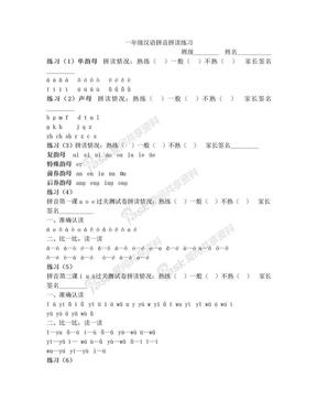 人教版一年级拼音每日拼读练习.doc