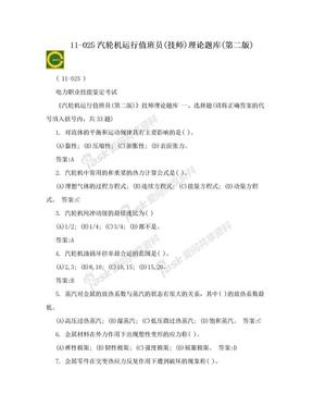 11-025汽轮机运行值班员(技师)理论题库(第二版).doc