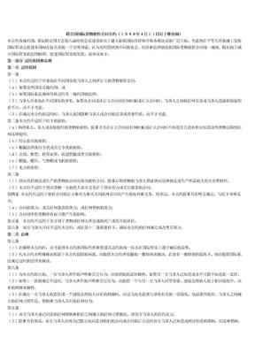 CISG-中英文(完美打印版).doc