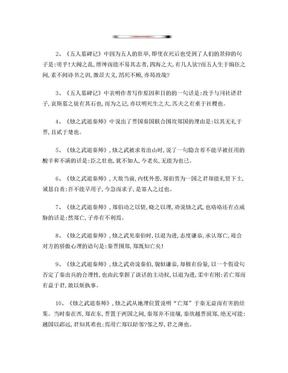 苏教版语文必修三理解性默写(答案).doc