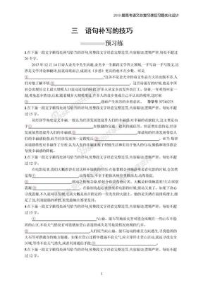 2019届高考语文总复习课后习题优化设计3.3.3.docx