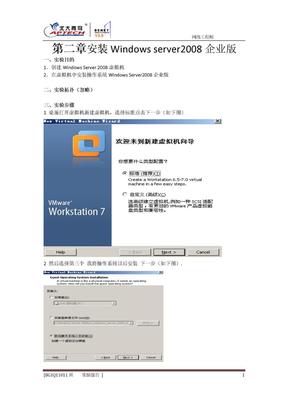 安装Windows server2008企业版.doc