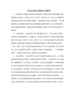 中国近现代史纲要名词解释.doc