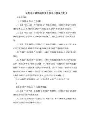 证券公司融资融券业务会计核算操作指引.doc