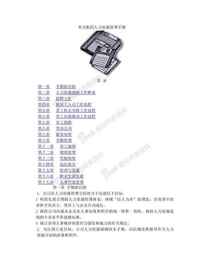 华为人力资源管理手册[1].doc